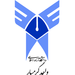 آرم Islamic Azad University of Garmsar