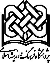 آرم پژوهشگاه فرهنگ و اندیشه اسلامی