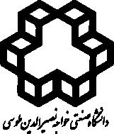 آرم دانشگاه صنعتی خواجه نصیرالدین طوسی