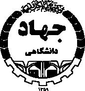 آرم جهاد دانشگاهی