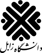 آرم دانشگاه زابل
