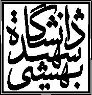 آرم دانشگاه شهید بهشتی