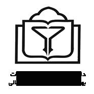 آرم دانشگاه علوم پزشکی و خدمات بهداشتی درمانی خراسان شمالی