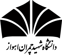 آرم Shahid Chamran University of Ahvaz