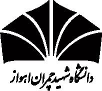 آرم دانشگاه شهید چمران اهواز