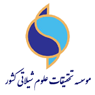 آرم موسسه تحقیقات علوم شیلاتی کشور