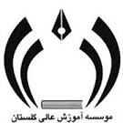 آرم موسسه آموزش عالی گلستان