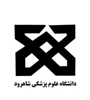 آرم Shahroud University of Medical Sciences