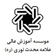 آرم دانشگاه علامه محدث نوری