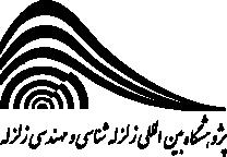 آرم پژوهشگاه بین المللی زلزله شناسی و مهندسی زلزله
