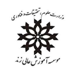 آرم موسسه آموزش عالی زند شیراز