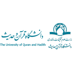 آرم دانشگاه قرآن و حدیث