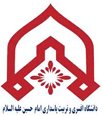 آرم دانشگاه افسری و تربیت پاسداری امام حسین علیه السلام