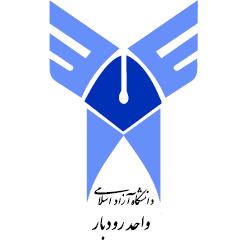 آرم دانشگاه آزاد اسلامی واحد رودبار