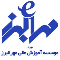 آرم موسسه آموزش عالی مهرالبرز
