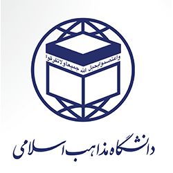 آرم Islamic Studies University