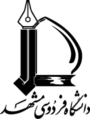 آرم دانشگاه فردوسی مشهد