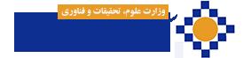 آرم National Research Institute for Science Policy of Iran