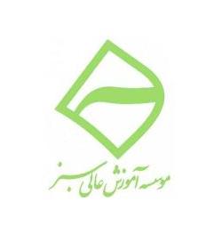 آرم موسسه آموزش عالی سبز آمل