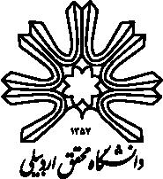 آرم دانشگاه محقق اردبیلی