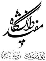 آرم Mofid University