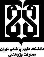 آرم دانشگاه علوم پزشکی و خدمات بهداشتی درمانی تهران