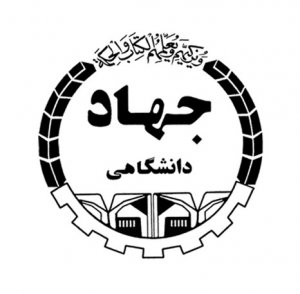 گروه اجتماعی فرهنگی شهر جهاد دانشگاهی واحد اصفهان